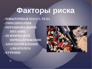 - ИЗБЫТОЧНАЯ МАССА ТЕЛА - ГИПОДИНАМИЯ - НЕРАЦИОНАЛЬНОЕ ПИТАНИЕ - ПСИХИЧЕСКОЕ