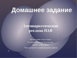 Антинаркотическая реклама ПАВ Презентацию подготовила Степанова Наталья Васил
