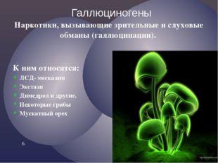 Наркотики, вызывающие зрительные и слуховые обманы (галлюцинации). К ним отно