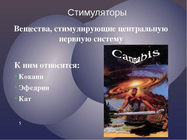 К ним относятся: Кокаин Эфедрин Кат Стимуляторы Вещества, стимулирующие цент...