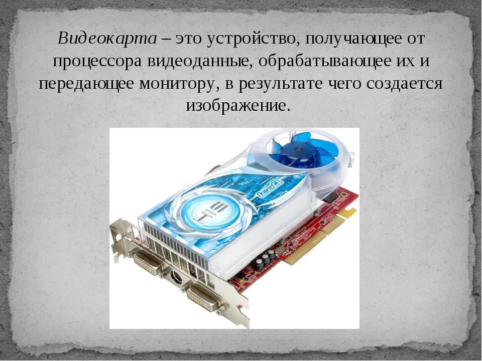 Презентация На Тему Мастер Обработки Цифровой Информации