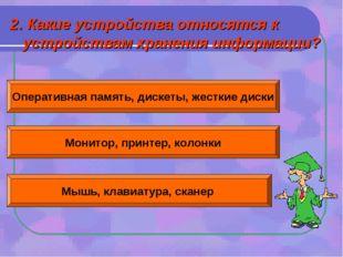 2. Какие устройства относятся к устройствам хранения информации? Оперативная