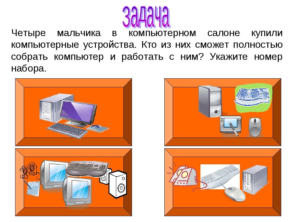 Четыре мальчика в компьютерном салоне купили компьютерные устройства. Кто из...