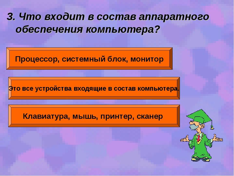 3. Что входит в состав аппаратного обеспечения компьютера? Процессор, системн...