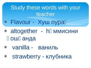 Flavour - Хуш пурақ altogether - hәммисини қошқанда vanilla - ваниль strawbe
