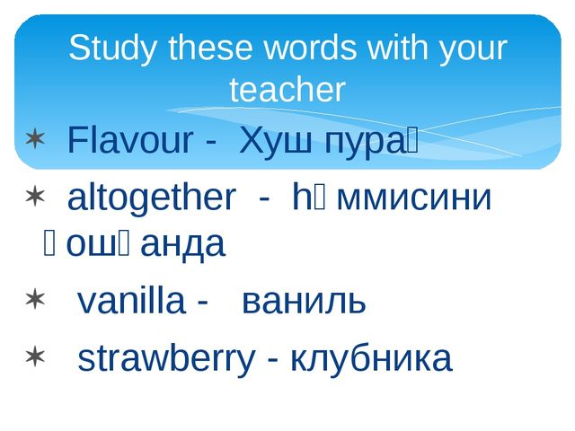 Flavour - Хуш пурақ altogether - hәммисини қошқанда vanilla - ваниль strawbe...
