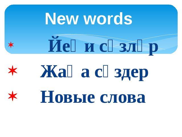 Йеңи сөзләр Жаңа сөздер Новые слова New words
