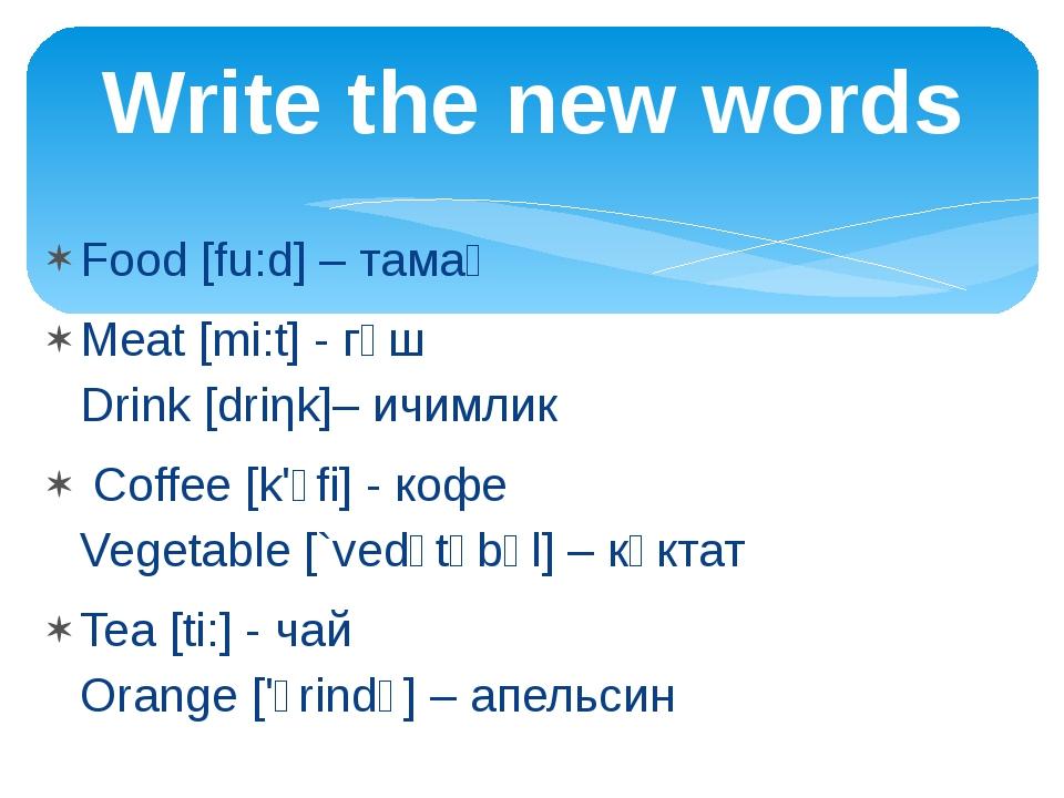 Food [fu:d] – тамақ Meat [mi:t] - гөш Drink [driηk]– ичимлик Coffee [k'ᴐfi] -...