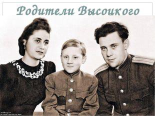Родители Высоцкого