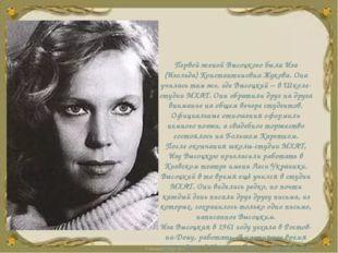 Первой женой Высоцкого была Иза (Изольда) Константиновна Жукова. Она училась