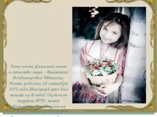 Дочь носит фамилию мамы и отчество отца - Анастасия Владимировна Иваненко. На