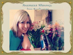 Анастасия Иваненко, дочь Владимира