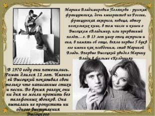 В 1970 году они поженились. Роман длился 12 лет. Именно ей Высоцкий показывал