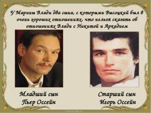 У Марины Влади два сына, с которыми Высоцкий был в очень хороших отношениях,