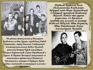 Первыми друзьями были одноклассники Владимира: будущий поэт Игорь Кохановский