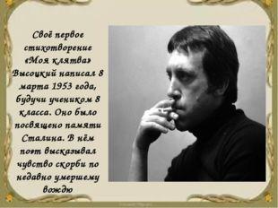 Своё первое стихотворение «Моя клятва» Высоцкий написал 8 марта 1953 года, бу