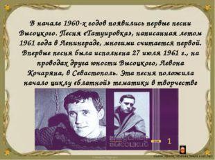 В начале 1960-х годов появились первые песни Высоцкого. Песня «Татуировка», н