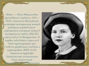 Мать — Нина Максимовна (урождённая Серёгина, 1912—2003). Окончила Московский