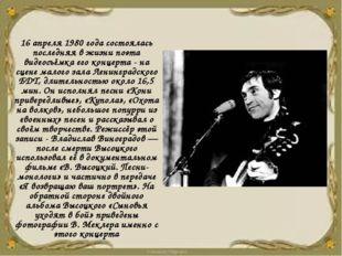 16 апреля 1980 года состоялась последняя в жизни поэта видеосъёмка его концер