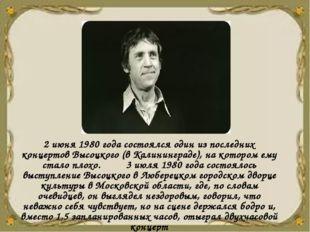 2 июня 1980 года состоялся один из последних концертов Высоцкого (в Калинингр