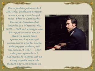 После развода родителей, в 1947 году, Владимир переехал жить к отцу и его вто
