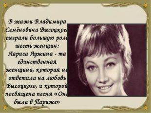 В жизни Владимира Семёновича Высоцкого сыграли большую роль шесть женщин: Лар