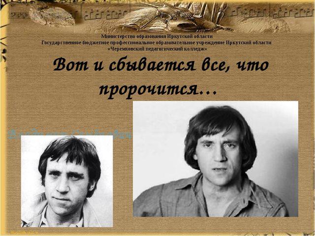 Владимир Семёнович Высоцкий Министерство образования Иркутской области Госуда...