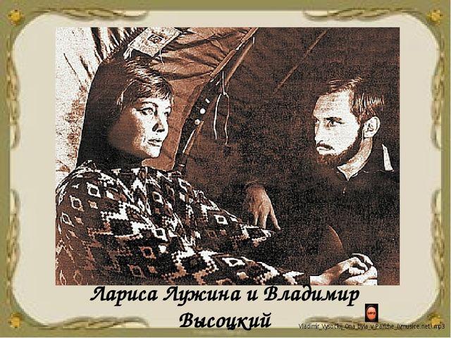 Лариса Лужина и Владимир Высоцкий