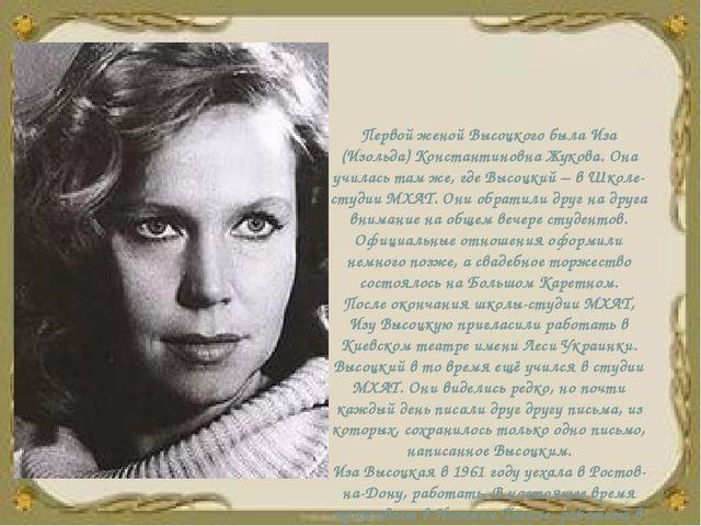 Первой женой Высоцкого была Иза (Изольда) Константиновна Жукова. Она училась...