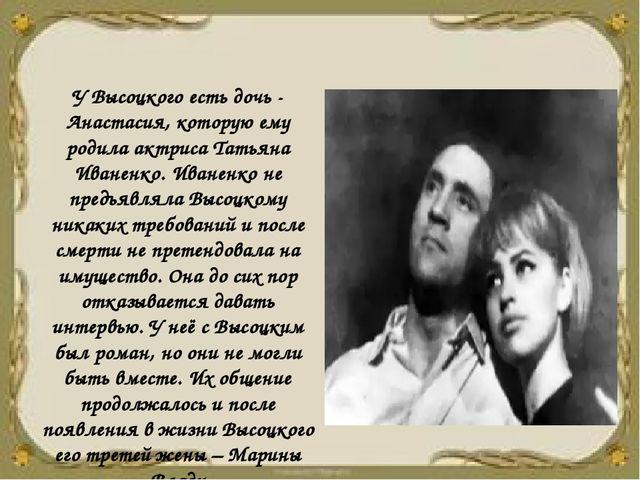У Высоцкого есть дочь - Анастасия, которую ему родила актриса Татьяна Иваненк...
