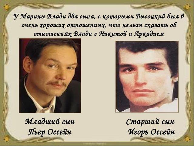 У Марины Влади два сына, с которыми Высоцкий был в очень хороших отношениях,...