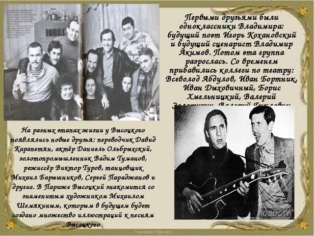Первыми друзьями были одноклассники Владимира: будущий поэт Игорь Кохановский...
