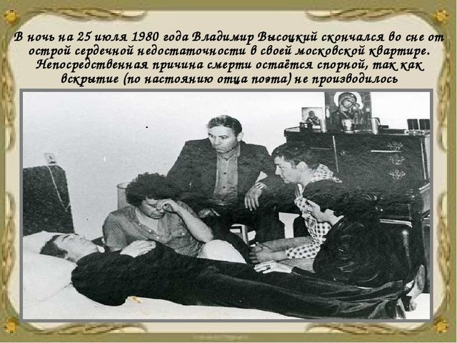 В ночь на 25 июля 1980 года Владимир Высоцкий скончался во сне от острой серд...