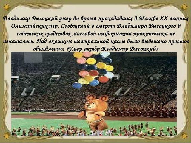 Владимир Высоцкий умер во время проходивших в Москве XX летних Олимпийских иг...