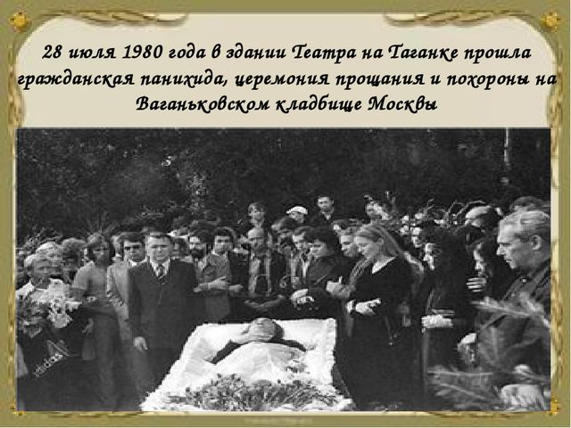 28 июля 1980 года в здании Театра на Таганке прошла гражданская панихида, цер...