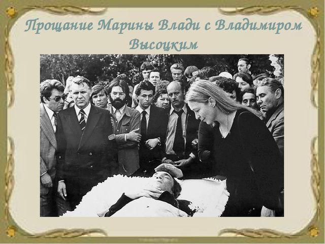 Прощание Марины Влади с Владимиром Высоцким