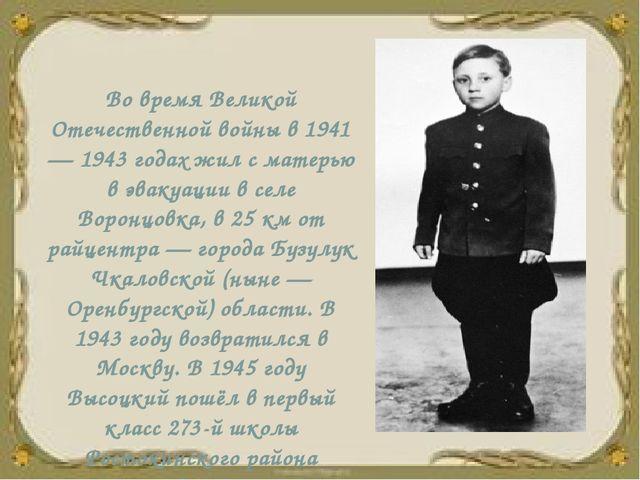 Во время Великой Отечественной войны в 1941 — 1943 годах жил с матерью в эвак...