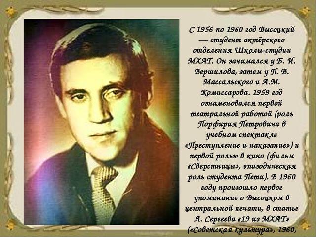 С 1956 по 1960 год Высоцкий — студент актёрского отделения Школы-студии МХАТ....