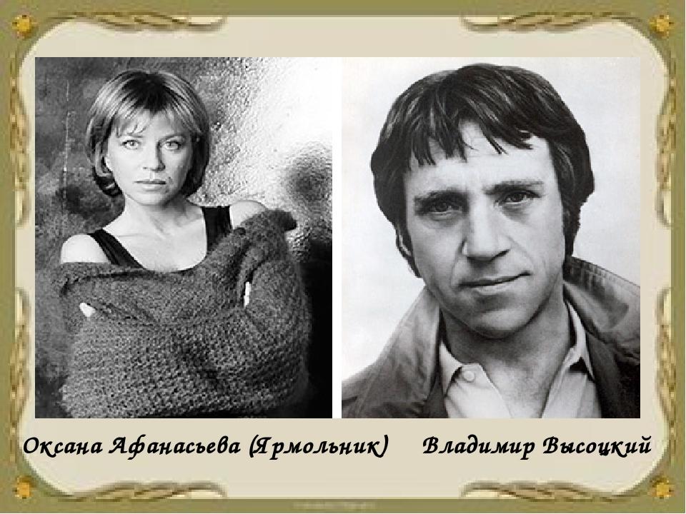 Оксана Афанасьева (Ярмольник) Владимир Высоцкий