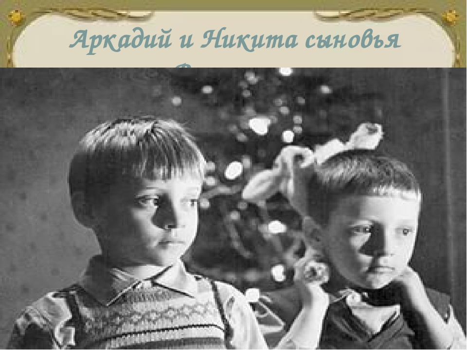 Аркадий и Никита сыновья Высоцкого