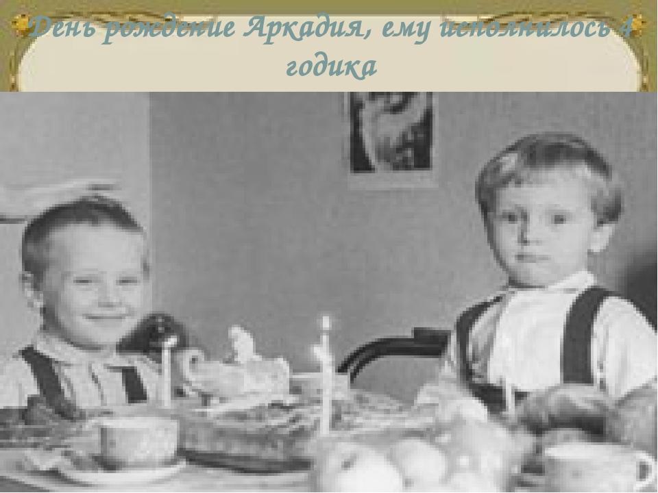 День рождение Аркадия, ему исполнилось 4 годика