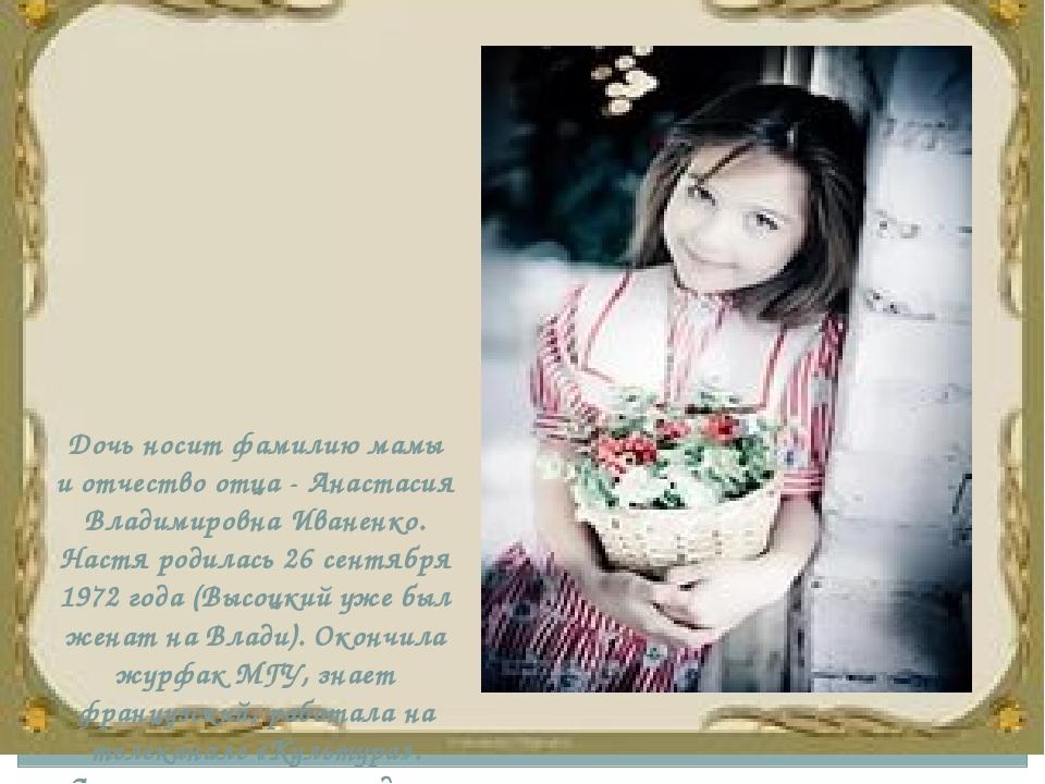 Дочь носит фамилию мамы и отчество отца - Анастасия Владимировна Иваненко. На...