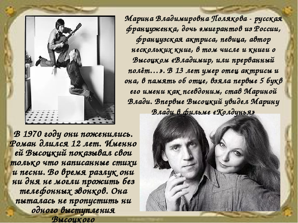 В 1970 году они поженились. Роман длился 12 лет. Именно ей Высоцкий показывал...