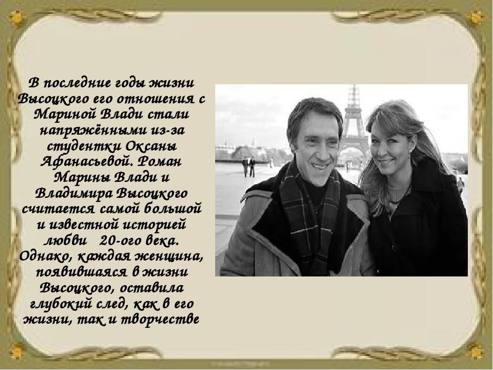 В последние годы жизни Высоцкого его отношения с Мариной Влади стали напряжён...