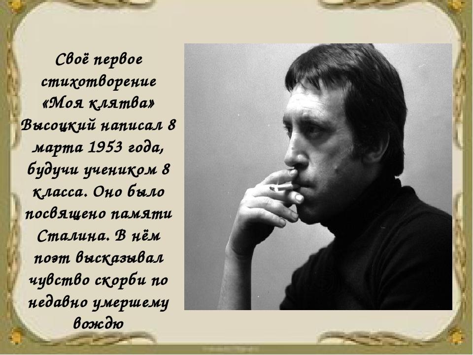 Своё первое стихотворение «Моя клятва» Высоцкий написал 8 марта 1953 года, бу...