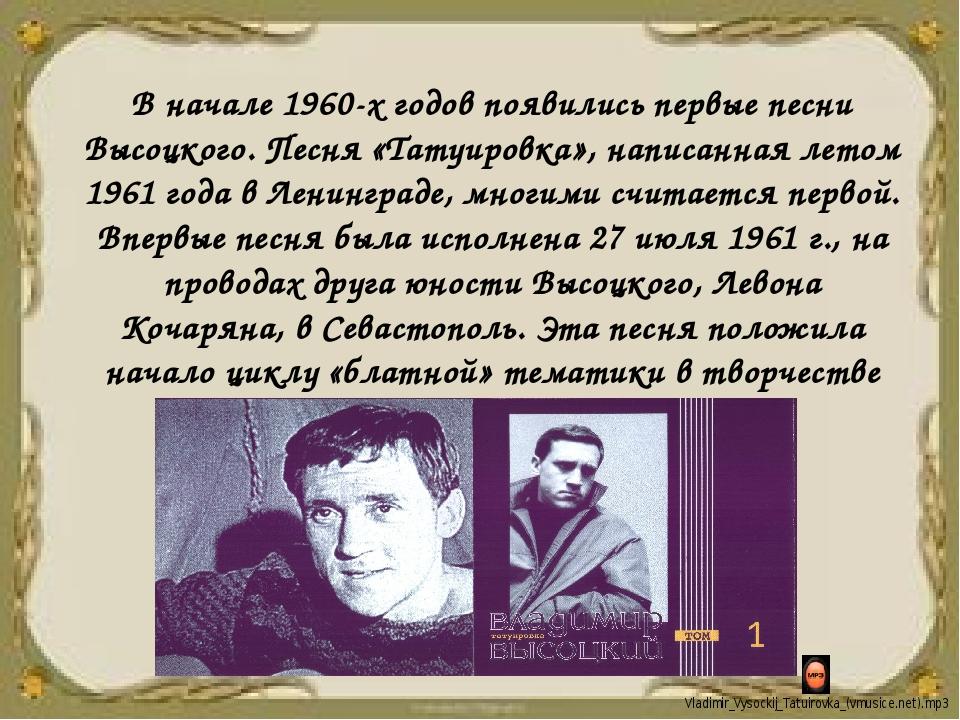В начале 1960-х годов появились первые песни Высоцкого. Песня «Татуировка», н...