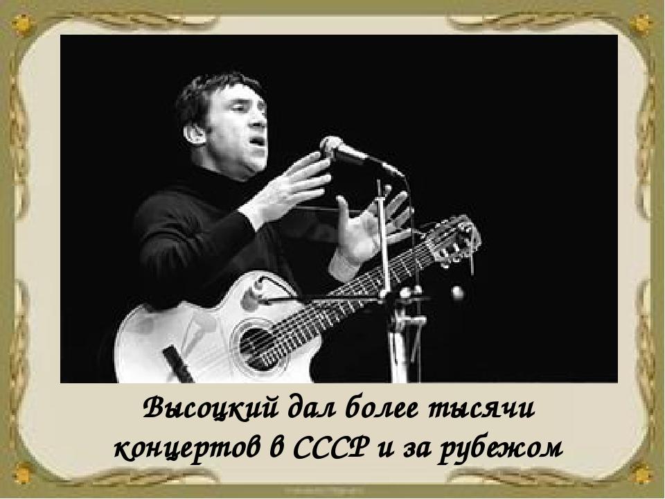 Высоцкий дал более тысячи концертов в СССР и за рубежом