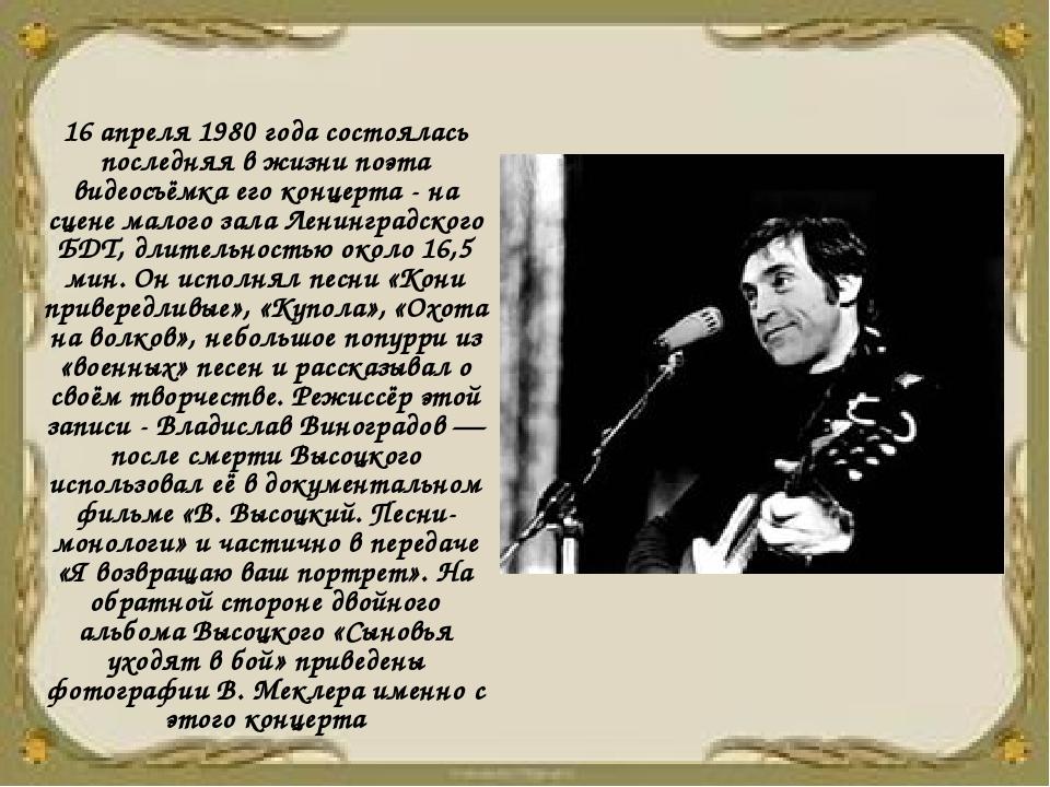 16 апреля 1980 года состоялась последняя в жизни поэта видеосъёмка его концер...