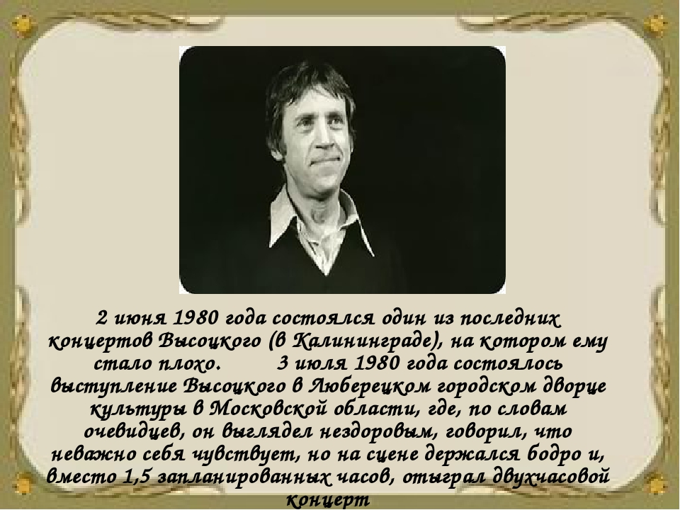 2 июня 1980 года состоялся один из последних концертов Высоцкого (в Калинингр...