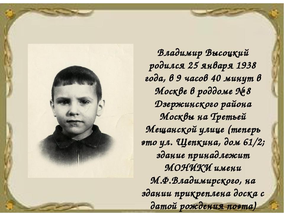 Владимир Высоцкий родился 25 января 1938 года, в 9 часов 40 минут в Москве в...